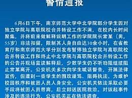 江苏一高校院长被学生扣留 警方通报