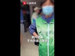 上海一商场未打疫苗不让进