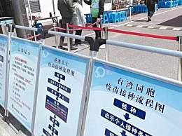 台湾民众飞上海打疫苗