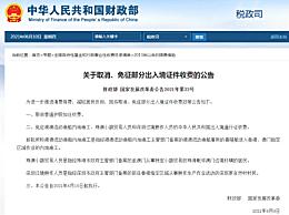 6月10日起取消普通护照加注收费