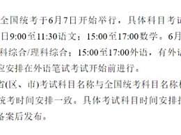 2021高考时间安排及科目时间表