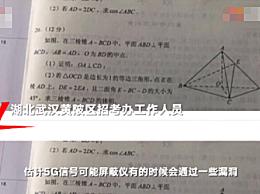 高考试题泄露 5G该不该背锅