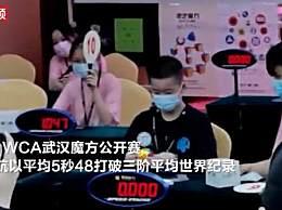 中国人首次拿到三阶魔方平均世界纪录