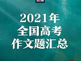 2021年高考作文题来了