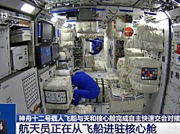 中国空间站操作界面都是中文