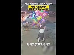 妈妈回应被女儿抱住后放弃气球