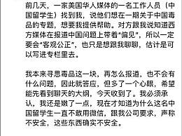 美媒找中国博主作报道被拒 国家有关部门介入