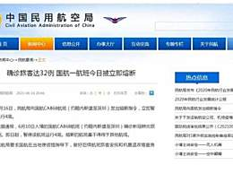 国航航班32人阳性被熔断