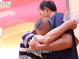 85岁老人与被拐40年儿子相认