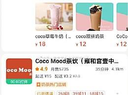 上海查处21家假CoCo奶茶店
