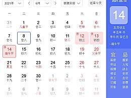 2021端午节放假几天具体时间安排