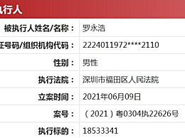 罗永浩被执行超1800万