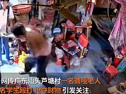 网曝聋哑老人遭学生殴打抢劫