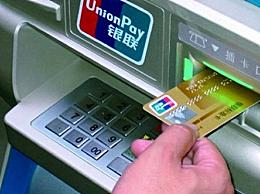 ATM跨行取现手续费每笔不超过3.5元 固定费用与同城业务标准一致