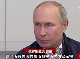 普京:乌克兰加入北约将引严重后果