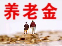 12省份上调养老金重大调整