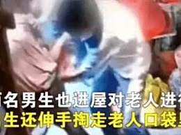 聋哑老人遭学生殴打抢劫