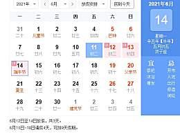 2021端午节放假时间安排