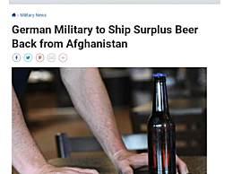 德国撤军不忘带走6万罐啤酒