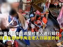 警方通报聋哑老人遭学生殴打抢劫