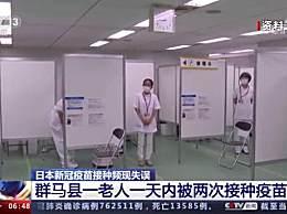 日本一老人一天内被两次接种新冠疫苗