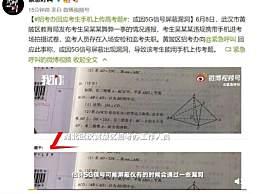 考生拍题上传被取消考试资格