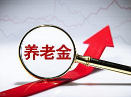 天津调整养老金政策