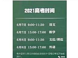 2021高考科目考试时间安排