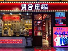 多家贤合庄发声明辟谣店面倒闭