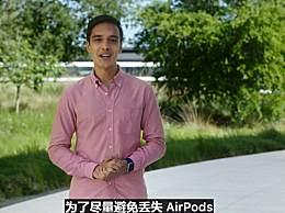 AirPods Pro支持查找功能