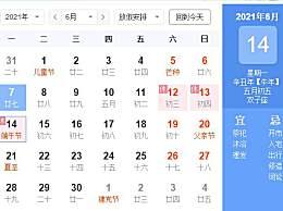 2021端午节是几月几号