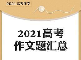 2021年高考语文作文试题出炉来了