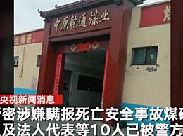 河南一煤矿涉瞒报4死事故