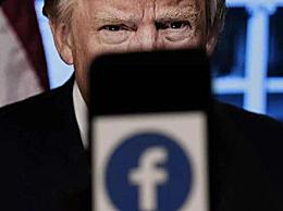 脸书延长封禁特朗普账号至2023年