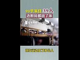 上海一90平米公寓内住39人