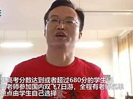 班主任承诺带680分学生国内7日游