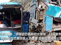 巴基斯坦巴士爆炸4名中国人死