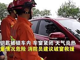 幼童被锁车内消防欲破窗家长犹豫