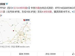 汶川4.8级地震