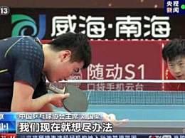 奥运乒乓球赛不许手触球台