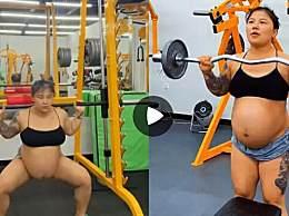 河北一孕妇挺9个月巨肚健身