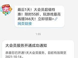 b站因服务器故障赠送用户1天大会员