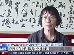 张桂梅曾捐100多万元