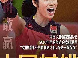 中国女排今日出征