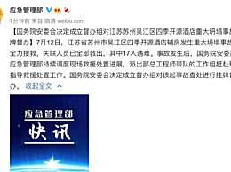 苏州酒店坍塌致17人遇难