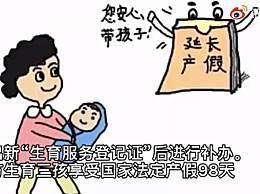 女方生育三孩享受国家法定产假98天