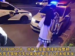 17岁男孩报警救回醉酒女孩