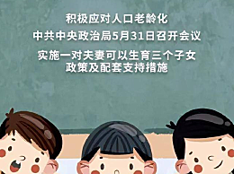 卫健委:5月31日后均可生三孩
