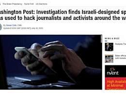 以色列软件被曝监听多国政要记者