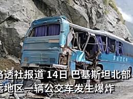 巴基斯坦公交爆炸致中国公民9死
